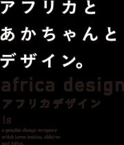 アフリカとあかちゃんとデザイン