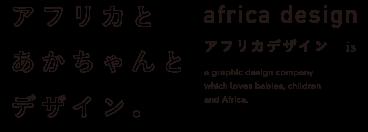 名古屋のデザイン事務所「アフリカデザイン」